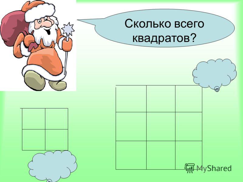 5 кв. 14 кв. Сколько всего квадратов?