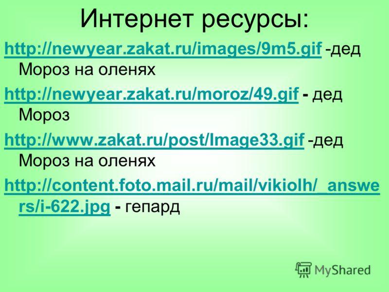 Интернет ресурсы: http://newyear.zakat.ru/images/9m5.gifhttp://newyear.zakat.ru/images/9m5.gif -дед Мороз на оленях http://newyear.zakat.ru/moroz/49.gifhttp://newyear.zakat.ru/moroz/49.gif - дед Мороз http://www.zakat.ru/post/Image33.gifhttp://www.za