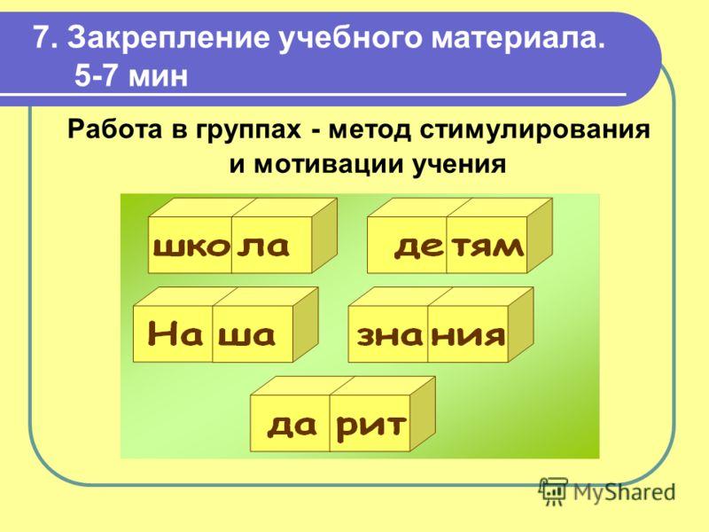 7. Закрепление учебного материала. 5-7 мин Работа в группах - метод стимулирования и мотивации учения