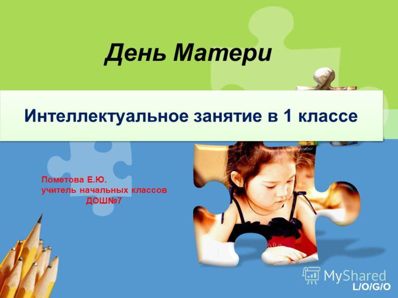 L/O/G/O Интеллектуальное занятие в 1 классе Пометова Е.Ю. учитель начальных классов ДОШ7 День Матери