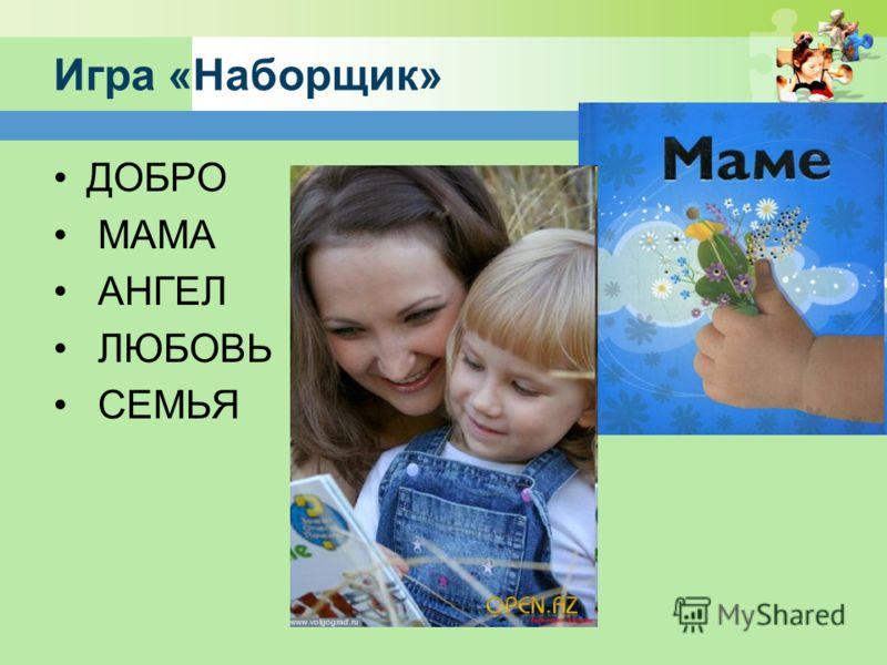 Игра «Наборщик» ДОБРО МАМА АНГЕЛ ЛЮБОВЬ СЕМЬЯ