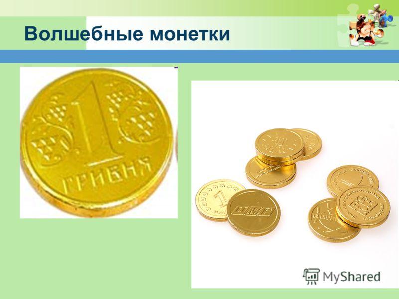 Волшебные монетки