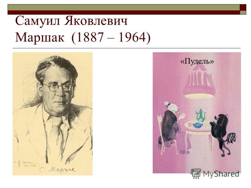 Самуил Яковлевич Маршак (1887 – 1964) «Пудель»