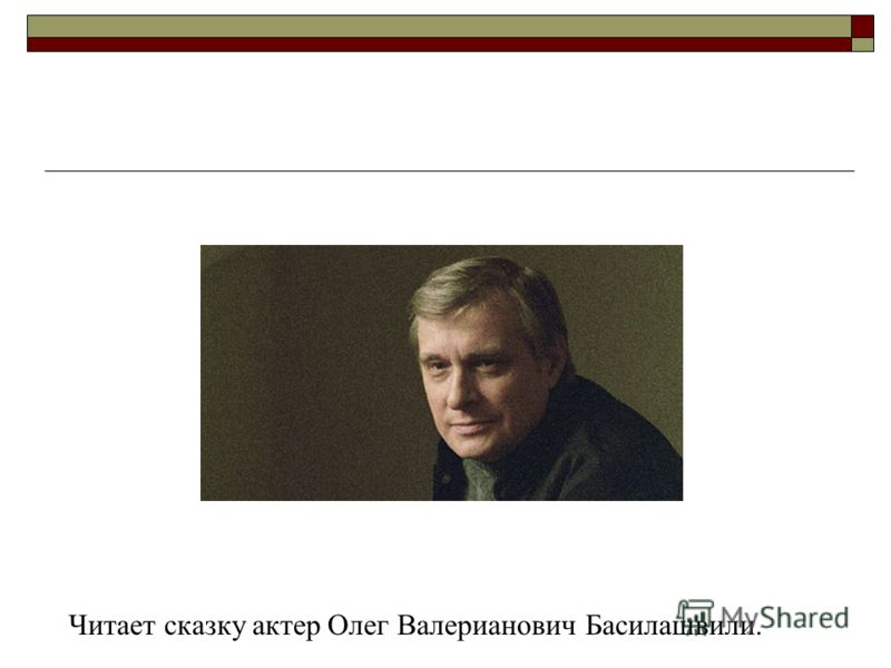 Читает сказку актер Олег Валерианович Басилашвили.