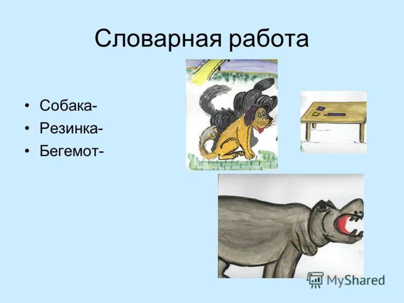 Словарная работа Собака- Резинка- Бегемот-