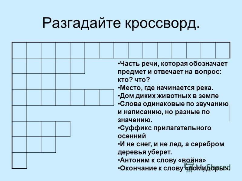 Красвод на тему русский язык 6 класс