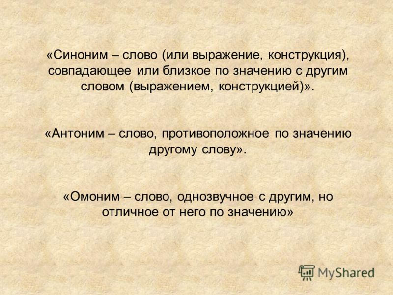 Синоним хоромы, 6 букв - Wordbase ru