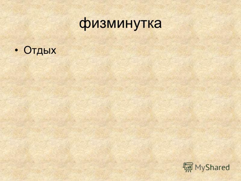 физминутка Отдых