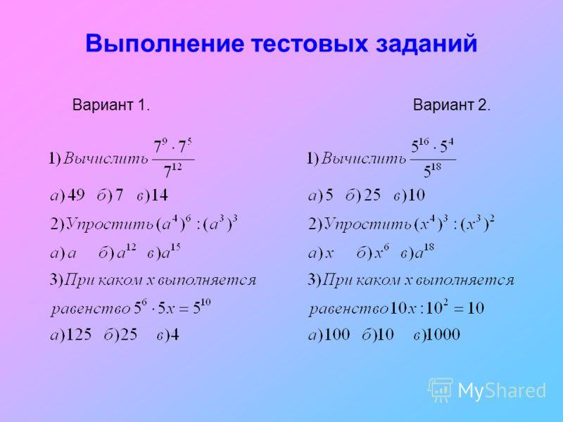 Выполнение тестовых заданий Вариант 1. Вариант 2.