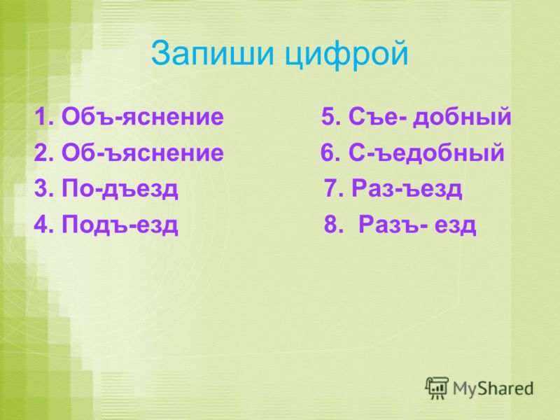 Проверь себя 1.жильё 2.объём 3.въезд 4.деревья 5.ручьи 6.объявление 7.подъём 8.платье