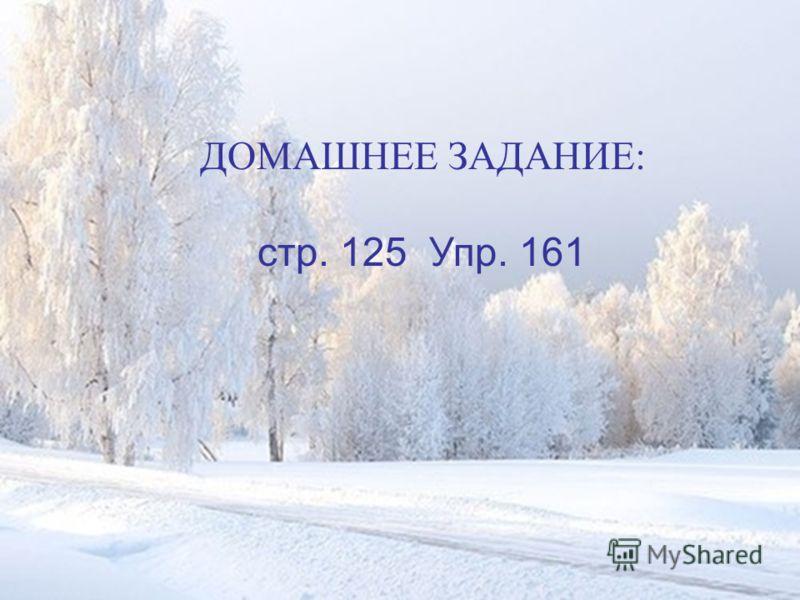 ДОМАШНЕЕ ЗАДАНИЕ: стр. 125 Упр. 161