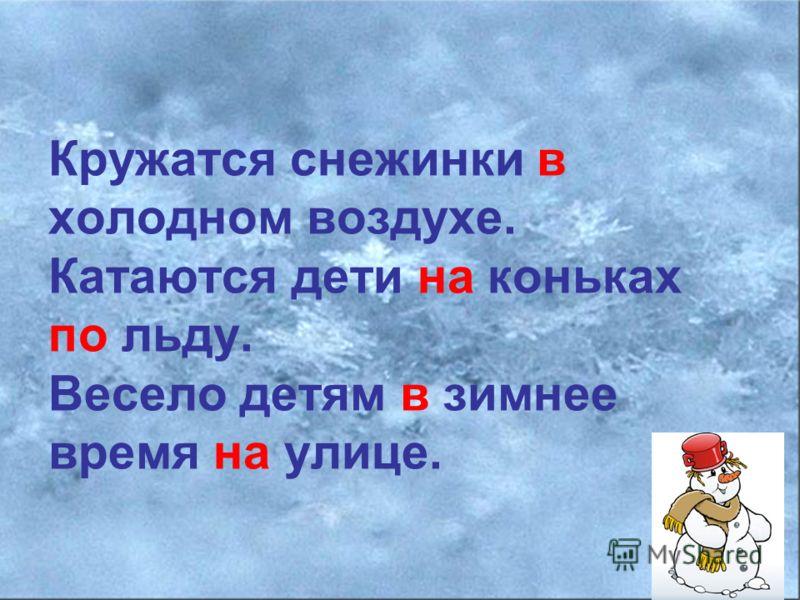 Кружатся снежинки в холодном воздухе. Катаются дети на коньках по льду. Весело детям в зимнее время на улице.