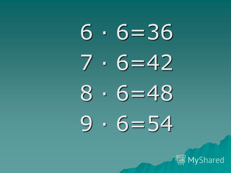 6 · 6 7 · 6 8 · 6 9 · 6 Ответ