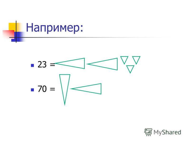 Например: 23 = 70 =