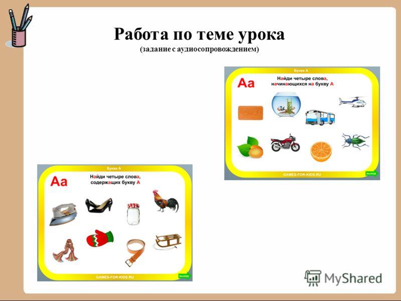 Работа по теме урока (задание с аудиосопровождением)