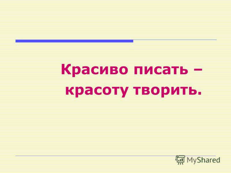 Девиз урока «Здравствуй, великий Здравствуй, могучий, Здравствуй, любимый, Русский язык!»