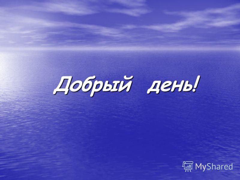 Добрый день! Добрый день!