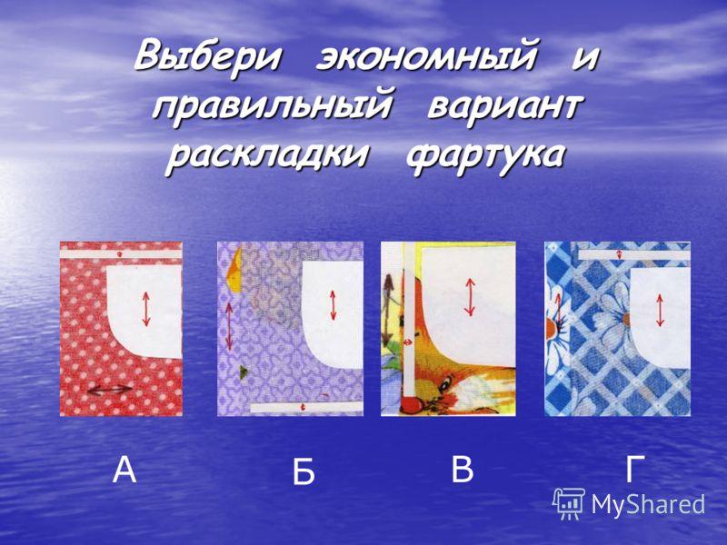 Выбери экономный и правильный вариант раскладки фартука А Б ВГ