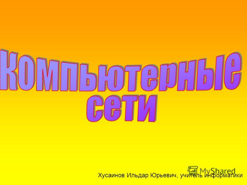 Хусаинов Ильдар Юрьевич, учитель информатики
