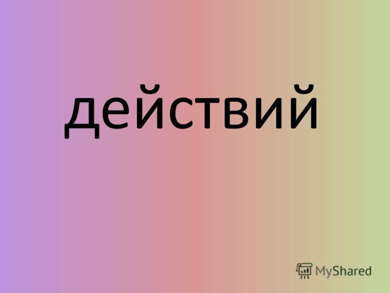 5 х 6 = 48 : 6 = 5 х 6 = 30 : 6 = 5 х 5 = 24 : 4 = 27 : 3 = 15 : 5 = 48 5 5 д д 3 3 7 7 25 30 6 6 8 8 с с т т й й в в е е и и й й