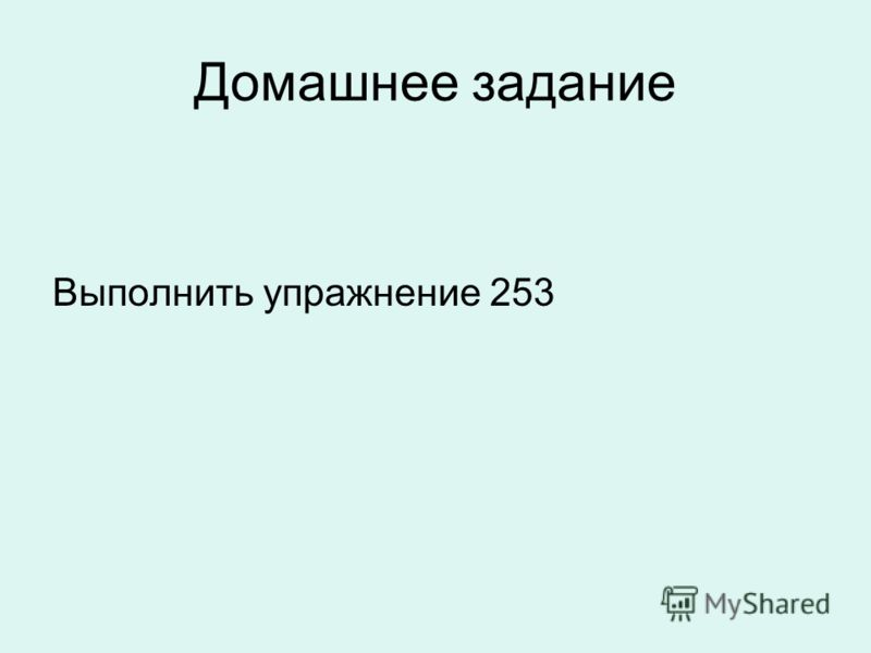 Домашнее задание Выполнить упражнение 253