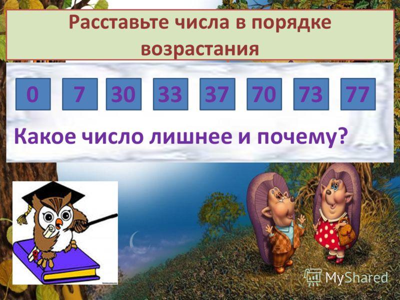 Расставьте числа в порядке возрастания 33307077737037 Какое число лишнее и почему?
