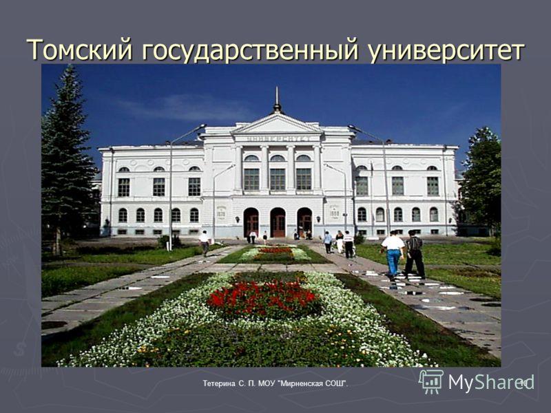 Тетерина С. П. МОУ Мирненская СОШ.9 Храм на Октябрьской