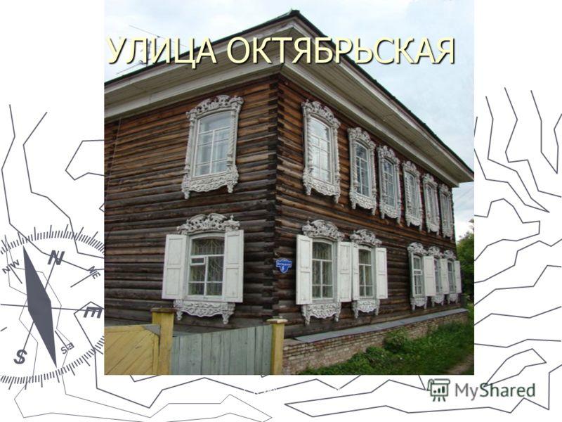 Тетерина С. П. МОУ Мирненская СОШ.14 ИРКУТСКИЙ ТРАКТ