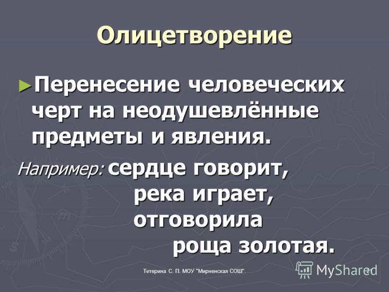Тетерина С. П. МОУ