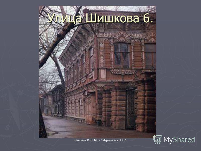 Тетерина С. П. МОУ Мирненская СОШ.24 Улица Шишкова 10.