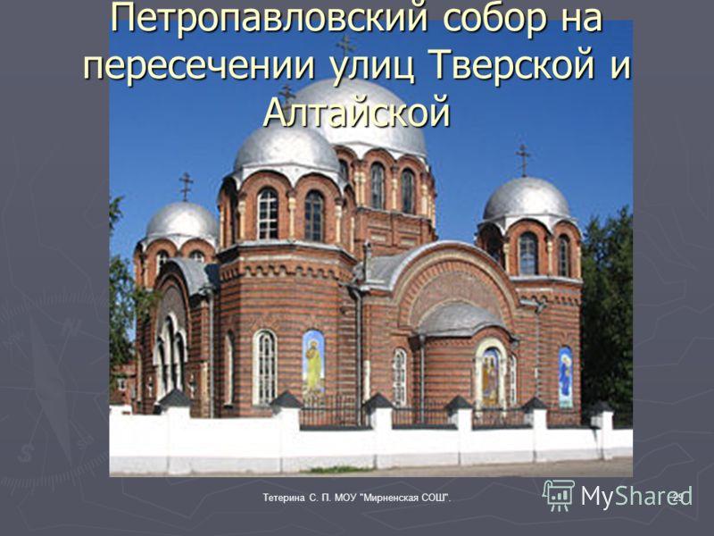 Тетерина С. П. МОУ Мирненская СОШ.28 Улица Тверская