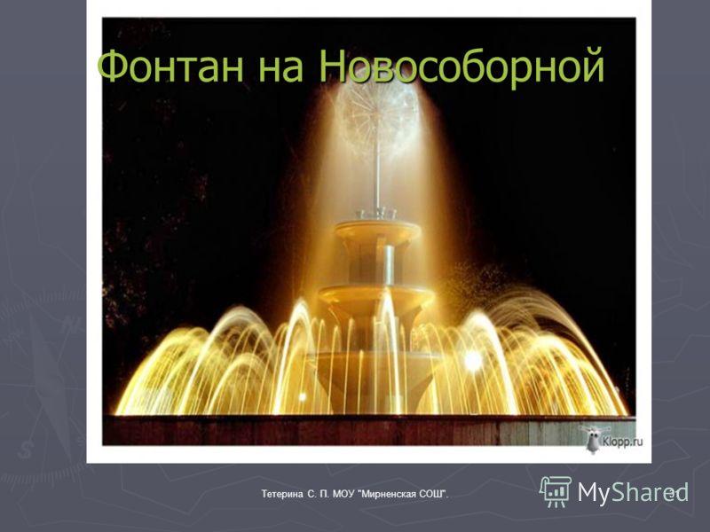 Тетерина С. П. МОУ Мирненская СОШ.30 Площадь НОВОСОБОРНАЯ