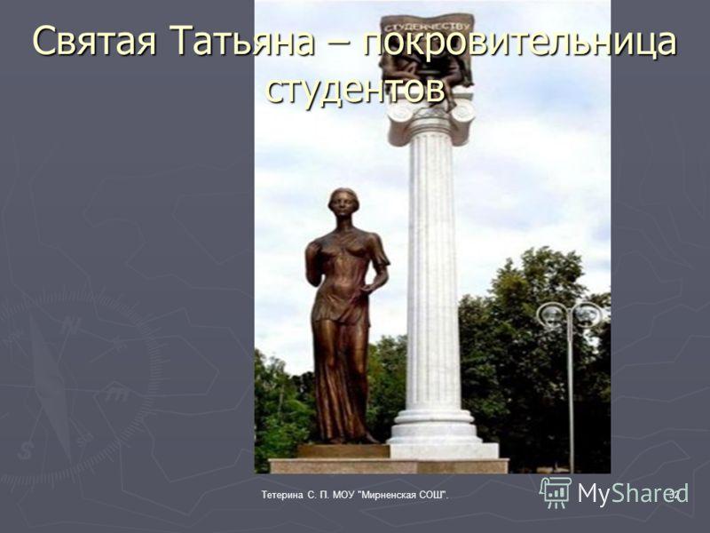 Тетерина С. П. МОУ Мирненская СОШ.31 Фонтан на Новособорной