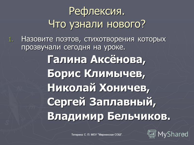 Тетерина С. П. МОУ Мирненская СОШ.32 Святая Татьяна – покровительница студентов