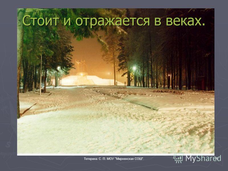 Тетерина С. П. МОУ Мирненская СОШ.38 Восходит город Над рекою синей