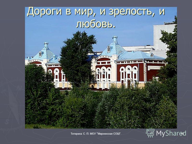 Тетерина С. П. МОУ Мирненская СОШ.39 Стоит и отражается в веках.