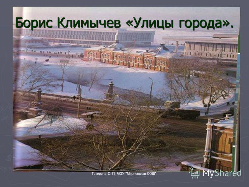 Тетерина С. П. МОУ Мирненская СОШ. 4 Прогулки по улицам Томска