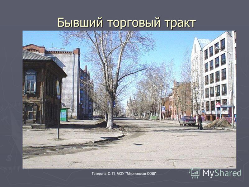 Тетерина С. П. МОУ Мирненская СОШ.5 Борис Климычев «Улицы города».
