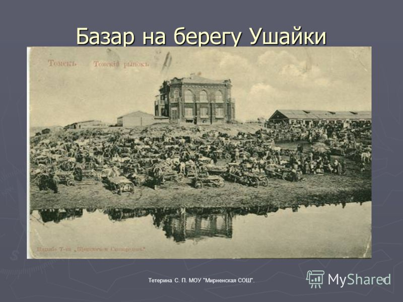 Тетерина С. П. МОУ Мирненская СОШ.7 Томский острог