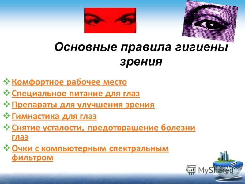 Основные правила гигиены зрения Комфортное рабочее место Специальное питание для глаз Препараты для улучшения зрения Гимнастика для глаз Снятие усталости, предотвращение болезни глаз Снятие усталости, предотвращение болезни глаз Очки с компьютерным с