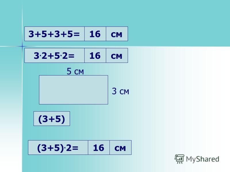 3+5+3+5= 3. 2+5. 2= 16см 16см (3+5). 2=16см 5 см 3 см (3+5)