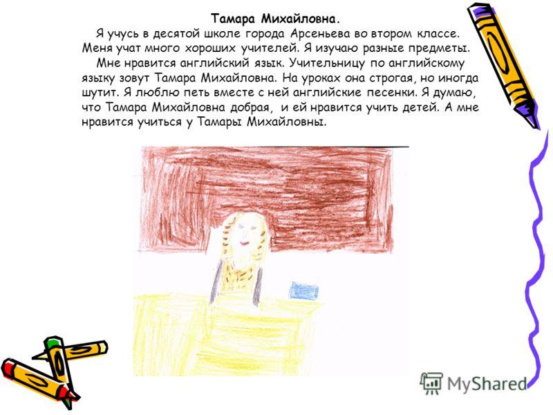 Любимая учительница. Мою учительницу зовут Надежда Ивановна. Она наш классный руководитель. Надежда Ивановна учит нас правильно писать, читать, считать и решать задачи. У моей учительницы темно-зеленые глаза и светлые волосы. Надежда Ивановна носит о