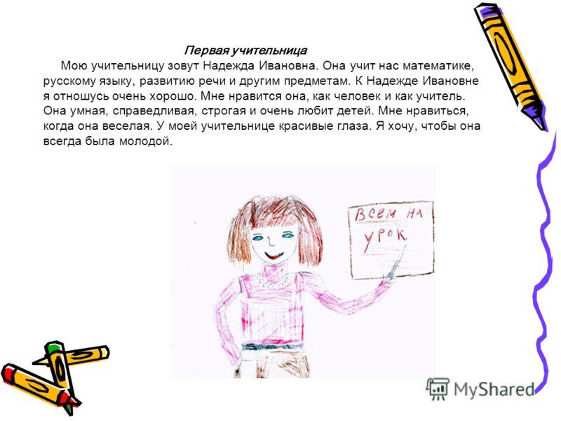 Тамара Михайловна. Я учусь в десятой школе города Арсеньева во втором классе. Меня учат много хороших учителей. Я изучаю разные предметы. Мне нравится английский язык. Учительницу по английскому языку зовут Тамара Михайловна. На уроках она строгая, н