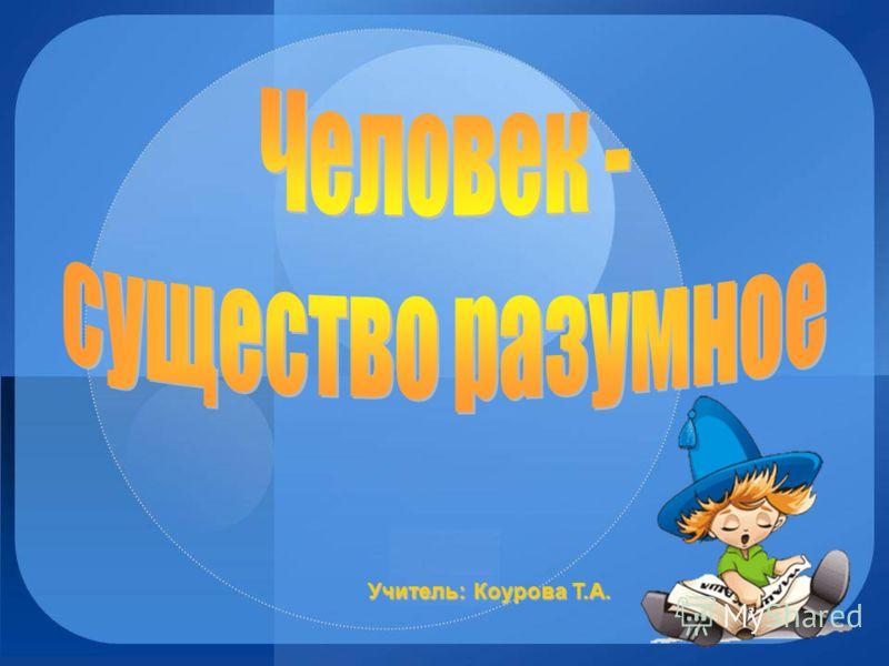 Учитель: Коурова Т.А.