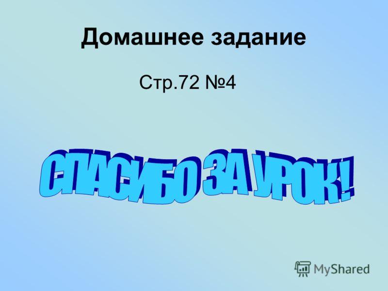 Домашнее задание Стр.72 4