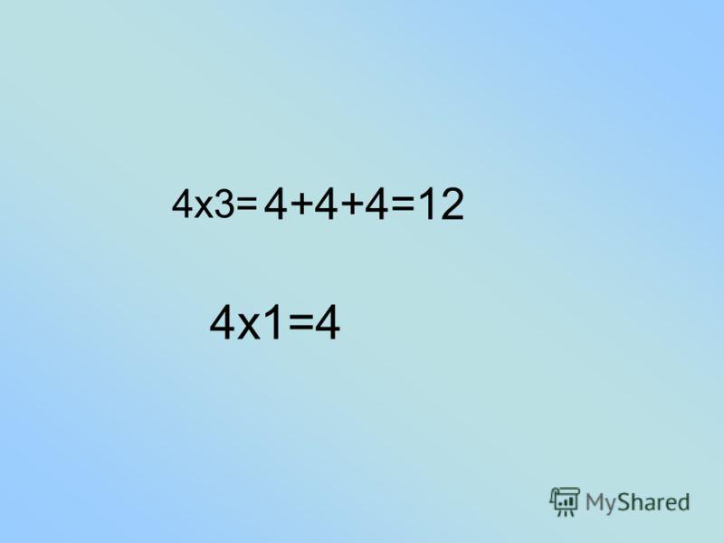 4+4+4=12 4х3= 4х1=4