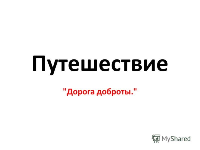 Путешествие Дорога доброты.