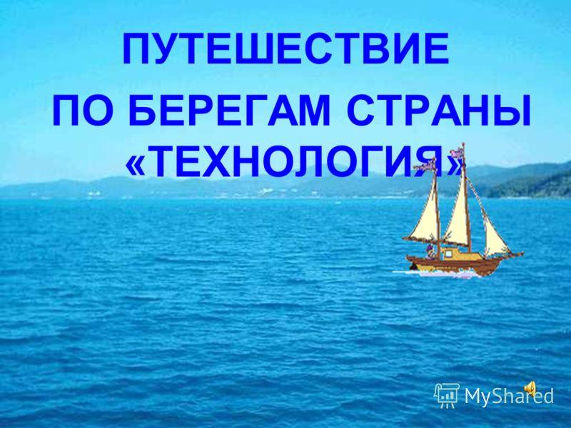 Кто ничего не замечает, Тот ничего не изучает. Кто ничего не изучает, Тот вечно хнычет и скучает. / Ф. Сеф /