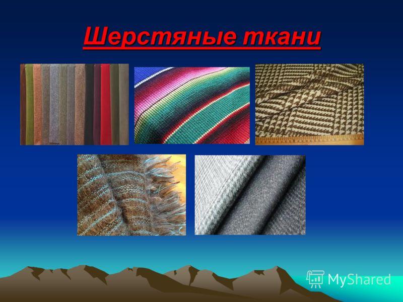 Определите вид ткани по образцу Шерстяные ткани Шелковые ткани Хлопчатобумажные ткани