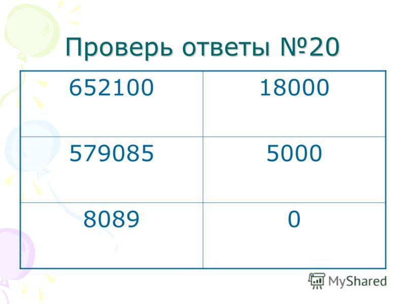 Проверь ответы 20 65210018000 5790855000 80890
